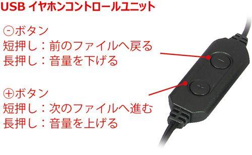 USBイヤホンコントロール