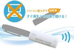 USBダイレクトプレイヤー